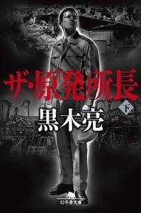 ザ・原発所長 (下) Book
