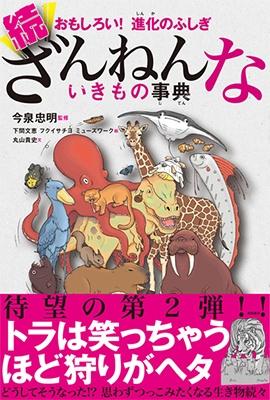 おもしろい! 進化のふしぎ 続ざんねんないきもの事典 Book