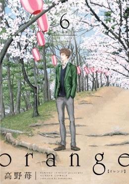 高野苺/orange 6 -未来- コブクロ「未来」ミュージックビデオ -orange ver.- DVD付き限定版 [BOOK+DVD] [9784575849882]