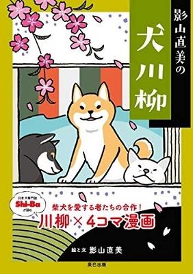 影山直美の犬川柳 Book