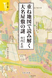 カラー版 重ね地図で読み解く 大名屋敷の謎 Book
