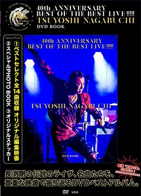 40th ANNIVERSARY BEST OF THE BEST LIVE!!!!! TSUYOSHI NAGABUCHI DVD BOOK [BOOK+DVD] Book