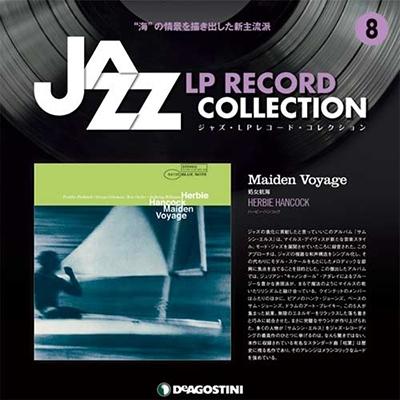 ジャズ・LPレコード・コレクション 8号 [BOOK+LP] [9784813519782]