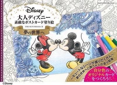 大人ディズニー 夢の世界へ 素敵なポストカード塗り絵 Book