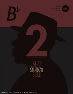 納浩一/ジャズ・スタンダード・バイブル 2 in B♭ セッションをもっと楽しむ不朽の227曲 [BOOK+CD] [9784845623082]