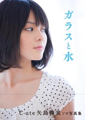 矢島舞美/℃-ute 矢島舞美 写真集 『ガラスと水』 [9784847045882]