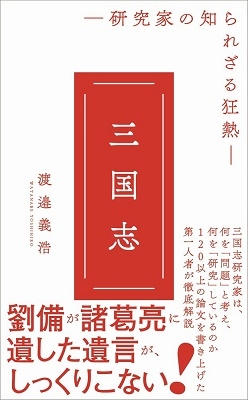 三国志 - 研究家の知られざる狂熱 - Book