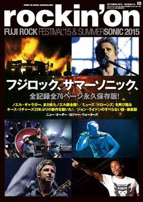rockin'on 2015年10月号[09751-10]