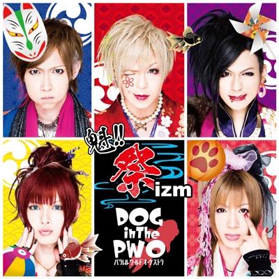 DOG inTheパラレルワールドオーケストラ/魁!!祭izm [CD+DVD]<初回盤B>[RSCD-147]