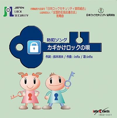 infix/カギかけロックの唄 [INCD-0001]