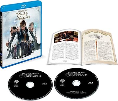 ファンタスティック・ビーストと黒い魔法使いの誕生 エクステンデッド版ブルーレイセット(2枚組)<初回仕様 Blu-ray Disc