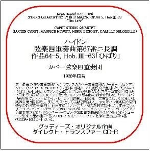 カペー弦楽四重奏団/ハイドン: 弦楽四重奏曲第67番 「ひばり」[78CDR3194]
