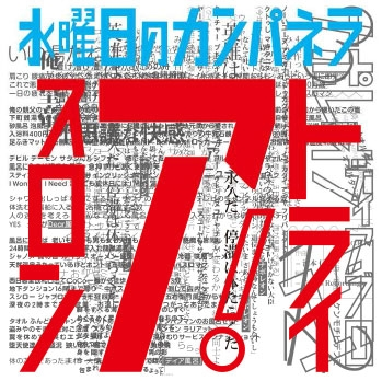 水曜日のカンパネラ/トライアスロン [TRNW-0090]