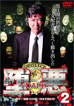 辻裕之/堕悪 2 ~DARK~