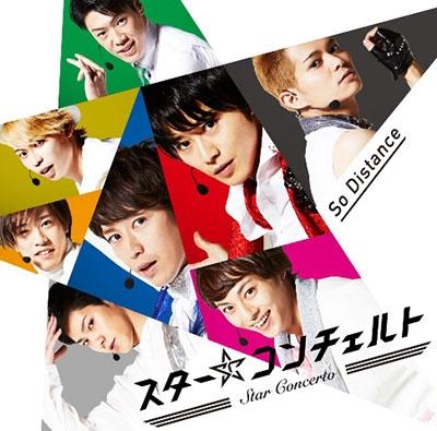 スター☆コンチェルト/So Distance[YESC-1001]