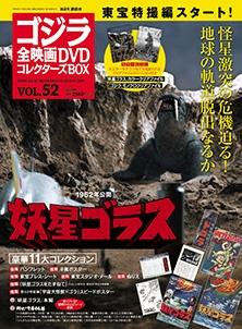 ゴジラ全映画DVDコレクターズBOX 52号 2018年7月10日号 [MAGAZINE+DVD] Magazine