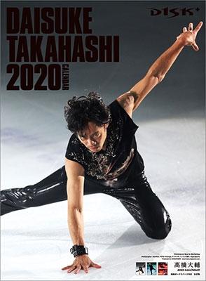 ��橋大輔 カレンダー 2020 Calendar