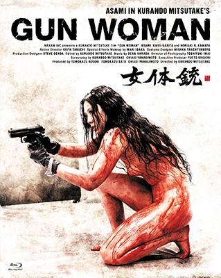 光武蔵人/女体銃 ガン・ウーマン/GUN WOMAN [Blu-ray Disc+DVD][MX-548SB]