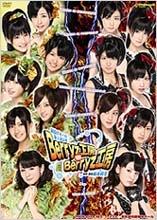 劇団ゲキハロ 第5回公演 Berryz工房 vs Berryz工房
