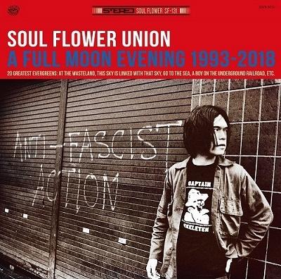 A FULL MOON EVENING 1993-2018<レコードの日対象商品/限定盤> LP