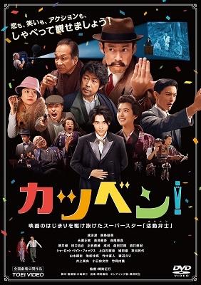 カツベン! DVD