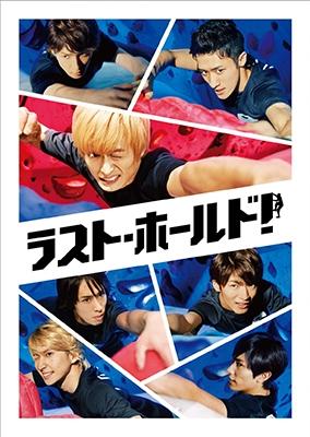 ラスト・ホールド! 豪華版 [Blu-ray Disc+DVD]<初回限定生産版>