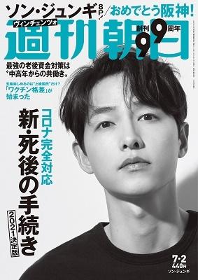 週刊朝日 2021年7月2日号<表紙: ソン・ジュンギ>