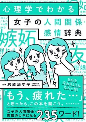 心理学でわかる 女子の人間関係・感情辞典 Book