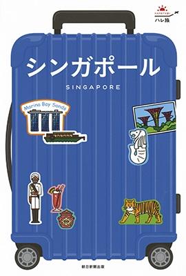 ハレ旅 シンガポール Book