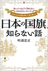 日本の国旗、知らない話 Book