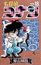 名探偵コナン 18 COMIC