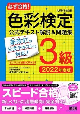 前田明美/必ず合格! 色彩検定3級 公式テキスト解説&問題集 2022年度版[9784295201083]