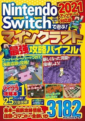 マイクラ職人組合/Nintendo Switchで遊ぶ! マインクラフト最強攻略バイブル 2021アップデート対応版[9784299018083]