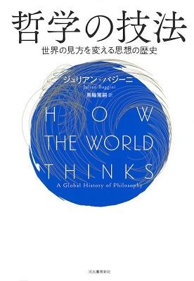 哲学の技法 Book