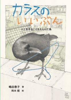 嶋田泰子/カラスのいいぶん 人と生きることをえらんだ鳥[9784494020683]