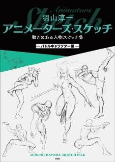 羽山淳一 アニメーターズ・スケッチ 動きのある人物スケッチ集 -バトルキャラクター編- Book