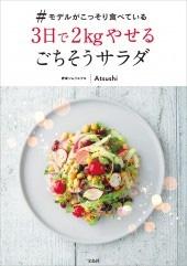Atsushi (ライフスタイルプロデューサー)/#モデルがこっそり食べている3日で2kgやせるごちそうサラダ[9784800285683]