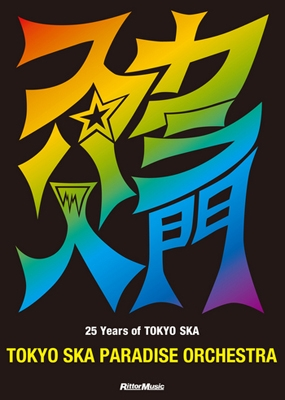 東京スカパラダイスオーケストラ/スカパラ入門 [BOOK+CD] [9784845623983]