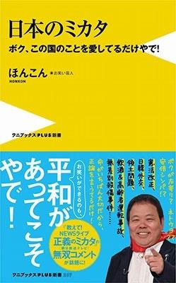 ほんこん/日本のミカタ - ボク、この国のことを愛してるだけやで! -[9784847066283]