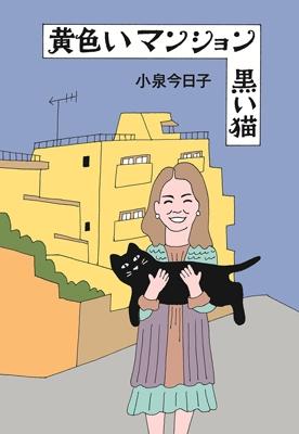 黄色いマンション 黒い猫 Book