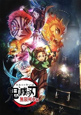 テレビアニメ「鬼滅の刃」無限列車編 1 [Blu-ray Disc+CD]<完全生産限定版> Blu-ray Disc