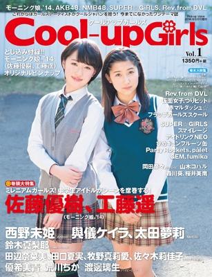 Cool-up Girls Vol.1