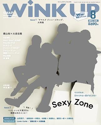 WiNK UP 2016年8月号