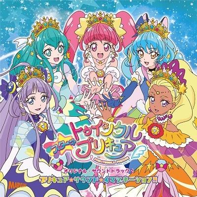 スター☆トゥインクルプリキュア オリジナル・サウンドトラック2 プリキュア・スタートゥインクル・イマジ CD
