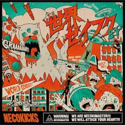 NECOKICKS/世界セイフク.EP[FIVER-028]