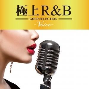 極上R&B -VOICE-[RELXN-006]