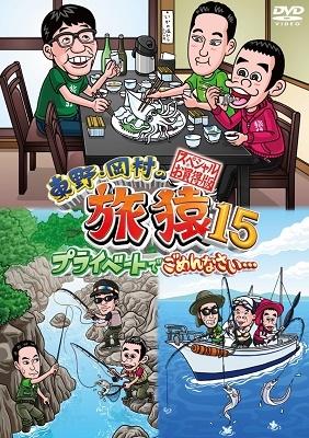 東野・岡村の旅猿15 プライベートでごめんなさい… スペシャルお買得版 DVD