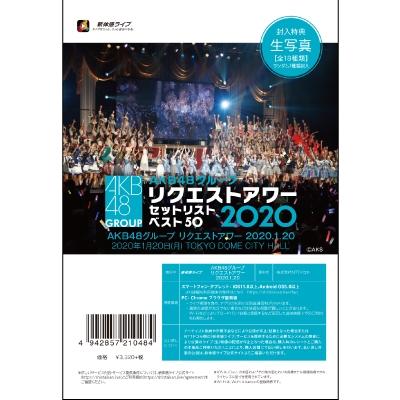 新体感ライブ AKB48グループ リクエストアワー 2020.1.20 Accessories