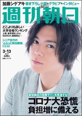 週刊朝日 2020年3月13日増大号<表紙: 加藤シゲアキ> Magazine