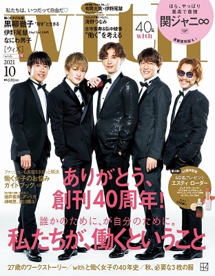 with 2021年10月号<表紙: 関ジャニ∞ver.>